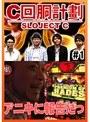 #1 スロじぇくとC