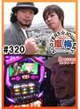 #320 嵐・梅屋のスロッターズ☆ジャーニー
