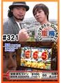 #321 嵐・梅屋のスロッターズ☆ジャーニー