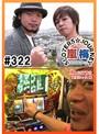#322 嵐・梅屋のスロッターズ☆ジャーニー