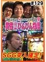 #129 黄昏☆びんびん物語