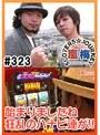 #323 嵐・梅屋のスロッターズ☆ジャーニー