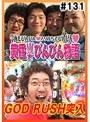 #131 黄昏☆びんびん物語