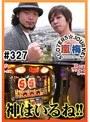 #327 嵐・梅屋のスロッターズ☆ジャーニー