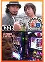 #328 嵐・梅屋のスロッターズ☆ジャーニー