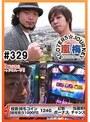 #329 嵐・梅屋のスロッターズ☆ジャーニー