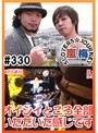 #330 嵐・梅屋のスロッターズ☆ジャーニー
