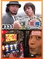 #331 嵐・梅屋のスロッターズ☆ジャーニー