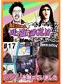 #17 俺たちの理論いっちょまえ!!