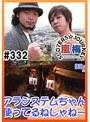 #332 嵐・梅屋のスロッターズ☆ジャーニー