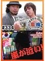 #334 嵐・梅屋のスロッターズ☆ジャーニー