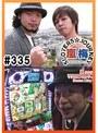 #335 嵐・梅屋のスロッターズ☆ジャーニー