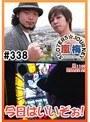 #338 嵐・梅屋のスロッターズ☆ジャーニー