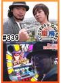 #339 嵐・梅屋のスロッターズ☆ジャーニー