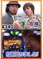 #340 嵐・梅屋のスロッターズ☆ジャーニー