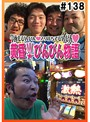 #138 黄昏☆びんびん物語