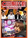 #12 スロじぇくとC