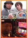 #343 嵐・梅屋のスロッターズ☆ジャーニー