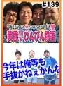 #139 黄昏☆びんびん物語