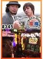 #345 嵐・梅屋のスロッターズ☆ジャーニー