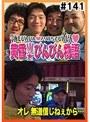 #141 黄昏☆びんびん物語
