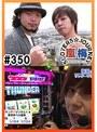 #350 嵐・梅屋のスロッターズ☆ジャーニー