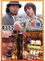 #352 嵐・梅屋のスロッターズ☆ジャーニー