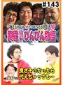 #143 黄昏☆びんびん物語