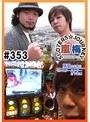 #353 嵐・梅屋のスロッターズ☆ジャーニー