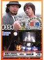 #354 嵐・梅屋のスロッターズ☆ジャーニー