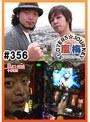 #356 嵐・梅屋のスロッターズ☆ジャーニー