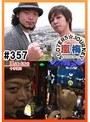 #357 嵐・梅屋のスロッターズ☆ジャーニー