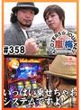 #358 嵐・梅屋のスロッターズ☆ジャーニー