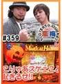 #359 嵐・梅屋のスロッターズ☆ジャーニー