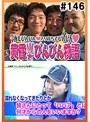#146 黄昏☆びんびん物語
