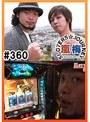 #360 嵐・梅屋のスロッターズ☆ジャーニー