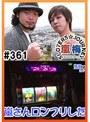 #361 嵐・梅屋のスロッターズ☆ジャーニー