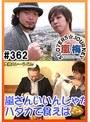 #362 嵐・梅屋のスロッターズ☆ジャーニー