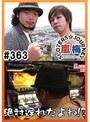 #363 嵐・梅屋のスロッターズ☆ジャーニー