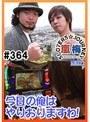 #364 嵐・梅屋のスロッターズ☆ジャーニー