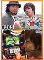 #365 嵐・梅屋のスロッターズ☆ジャーニー