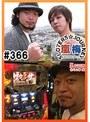 #366 嵐・梅屋のスロッターズ☆ジャーニー