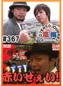 #367 嵐・梅屋のスロッターズ☆ジャーニー