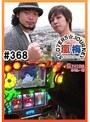 #368 嵐・梅屋のスロッターズ☆ジャーニー