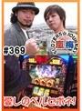 #369 嵐・梅屋のスロッターズ☆ジャーニー