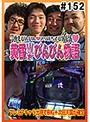 #152 黄昏☆びんびん物語