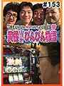 #153 黄昏☆びんびん物語