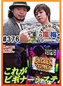 #376 嵐・梅屋のスロッターズ☆ジャーニー