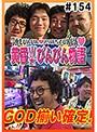 #154 黄昏☆びんびん物語