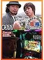 #377 嵐・梅屋のスロッターズ☆ジャーニー